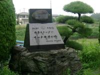 日本スリーデーマーチ発祥の地の碑