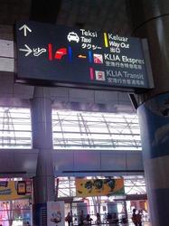 クアラルンプール・セントラル駅の案内板