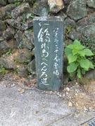 鶴林寺への道しるべ