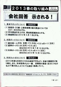 会社回答 示される!-トヨタ車体13春闘