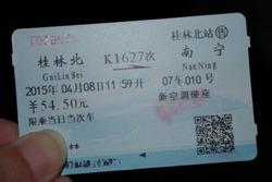 桂林北→南寧チケット