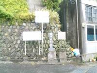 薩タ峠上り口の一里塚