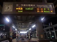 快速とっとりライナーで米子駅まで