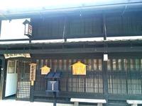 妻籠郵便局