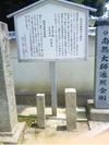 延命寺真念法師の道標