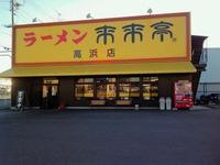 來來亭 高浜店