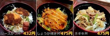 トヨタ社員食堂の丼物