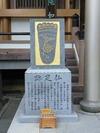善楽寺仏足石
