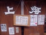 喜多方ラーメンの老舗上海
