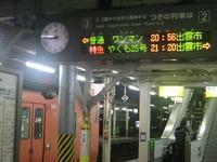 出雲市行きで松江駅まで