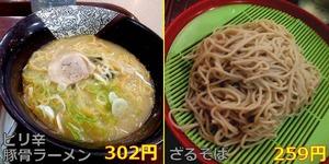 トヨタ社員食の麺類