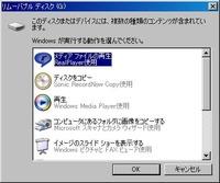 リムーバブル ディスクの読み込み-XP