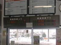 喜多方駅の電光案内板