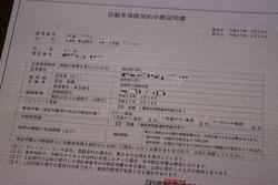 自動車保険契約中断証明書