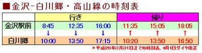 白川郷への高速バス時刻表