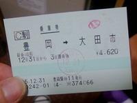 豊岡→大田市JR乗車券