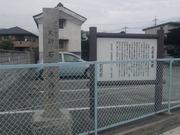 石和宿本陣跡の碑