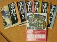 深夜特急と東海道五十三次ガイド