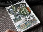 東海道五十三次ガイド本