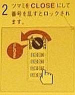 セッターロックのご使用方法2