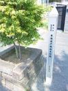 東海道戸塚宿見付跡