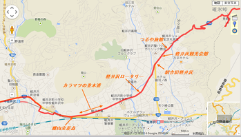 沓掛・軽井沢宿