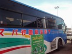 下呂温泉直行バス