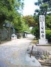 栄福寺入り口