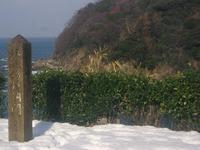 釣鐘洞門の標柱