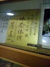 最御崎寺宿坊の菅直人色紙