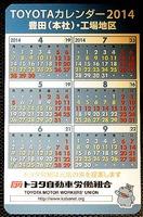 TOYOTAカレンダー2014豊田(本社)・工場地区
