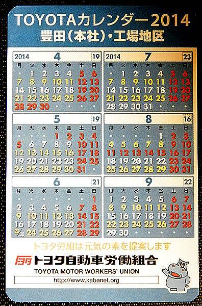 カレンダー 2015 年間カレンダー : トヨタカレンダー2014 豊田(本社 ...