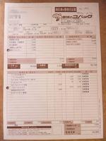 納品書兼整備保証書