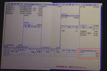 賃金支払明細票 9月分 トヨタ自動車