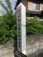 中山道小田井宿跡