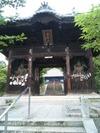 浄土寺山門