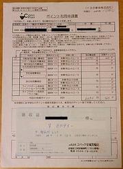 ポイント利用申請書