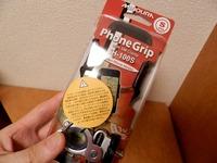 PhoneGrip(iH-100S)