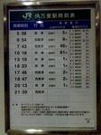 伊万里駅時刻表