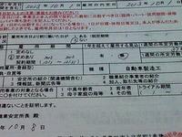 雇用(採用年月日)証明書2