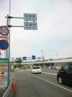 いよいよ京都へ