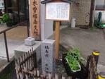 福島宿本陣跡