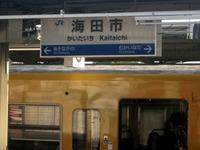 海田市駅で乗り換え