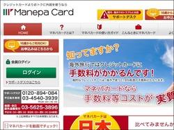 海外プリペイドカードManepa Card