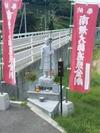 鎌大師入り口の大師像