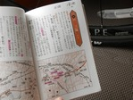 東海道五十三次ガイド本2