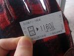 北近畿ダンゴ鉄道乗車券