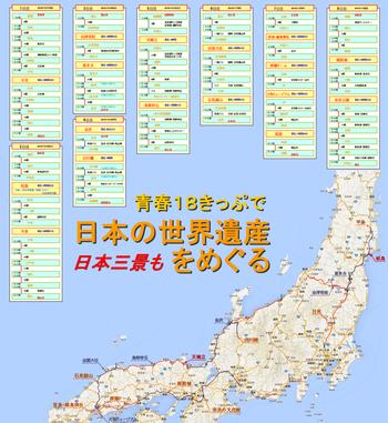 青春18きっぷで日本の世界遺産をめぐる日本三景も