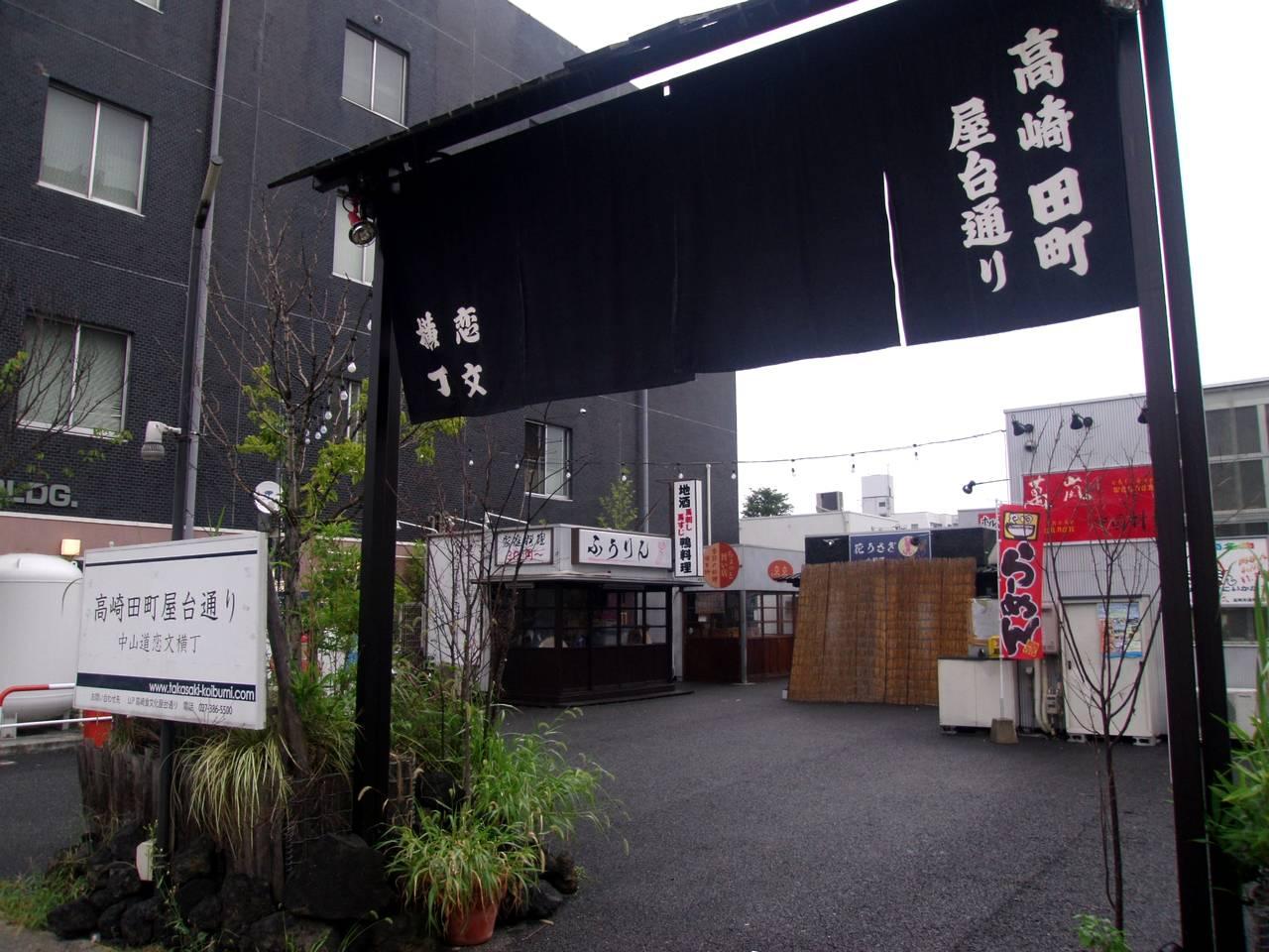... 高崎宿(たかざきしゅく)、高崎