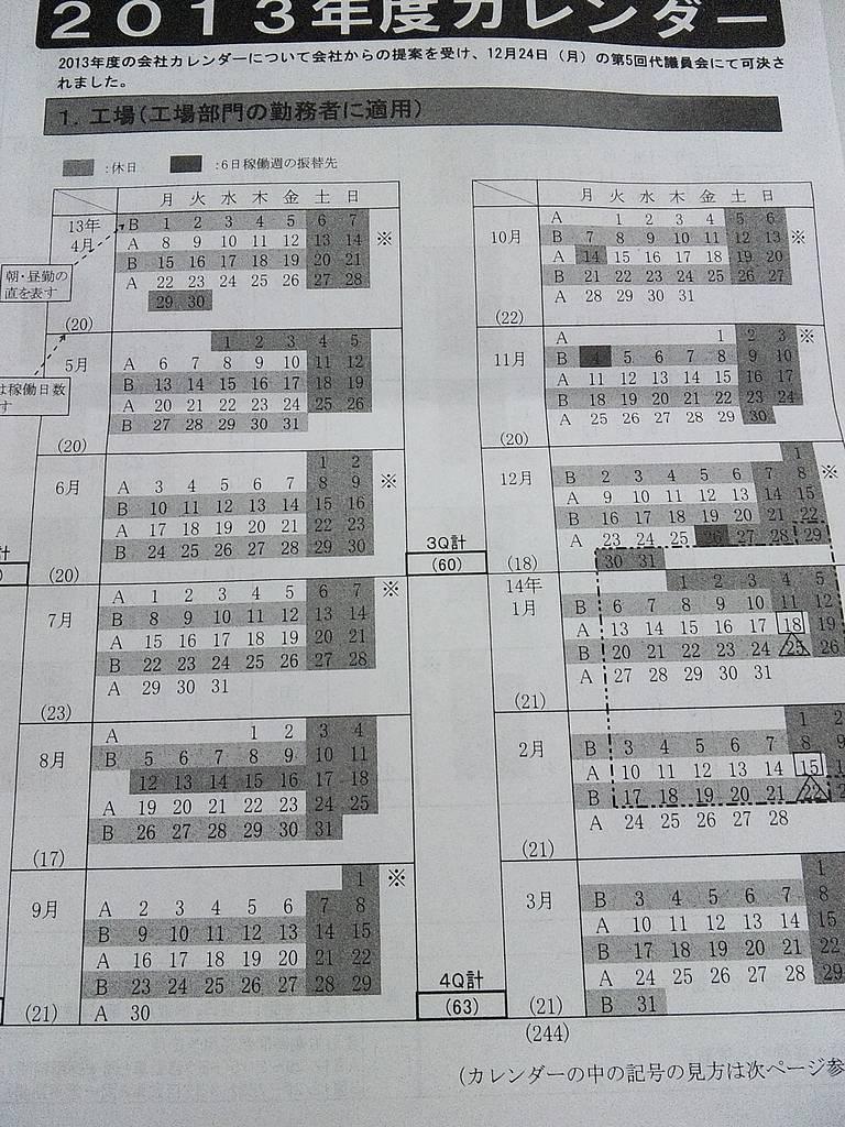 カレンダー 2013年度カレンダー : トヨタ車体2013年度カレンダー ...